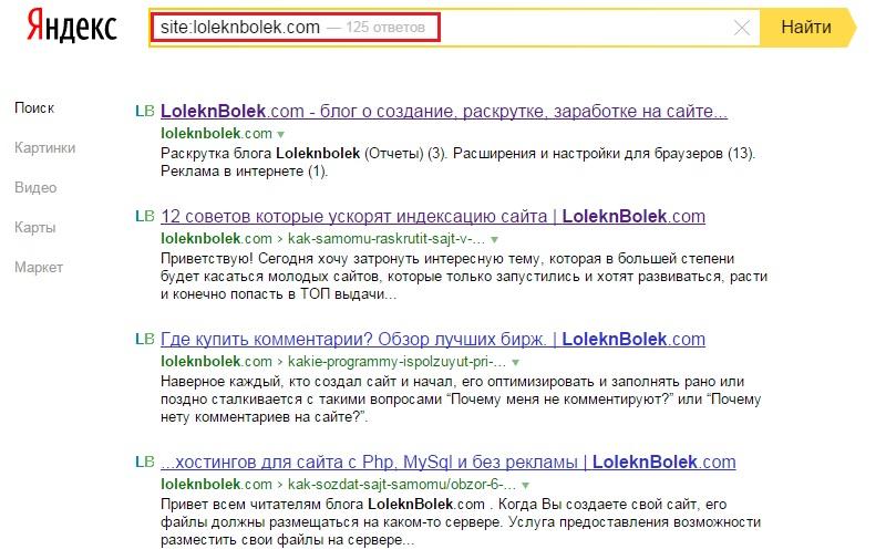 как проиндексировать сайт в яндексе и гугле