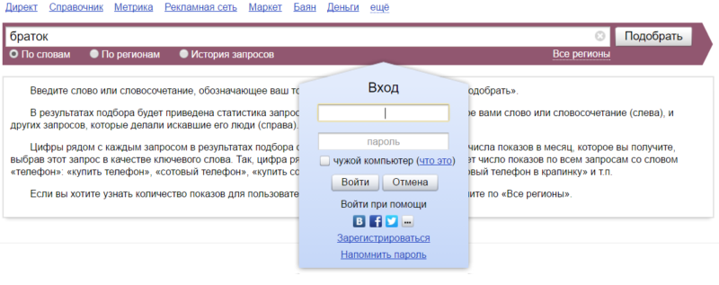 wordstat-nuzhna-registraciya