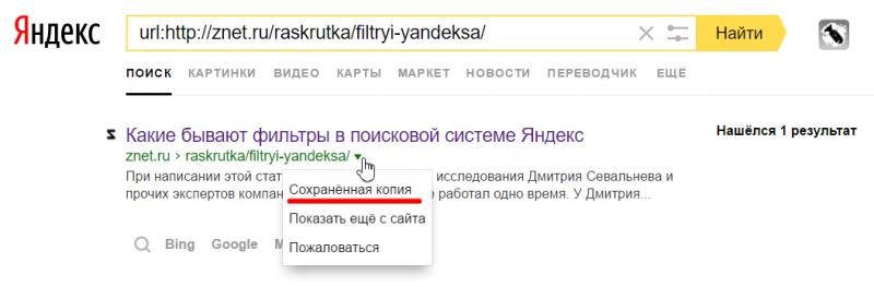 sohranennaya-kopiya
