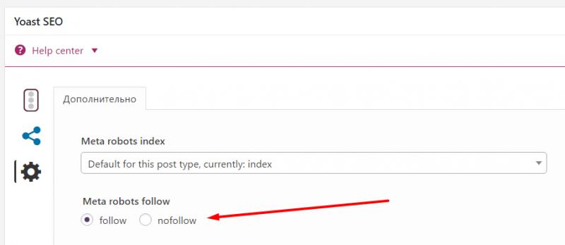 Управляем индексацией с помощью Noindex Nofollow и других примочек