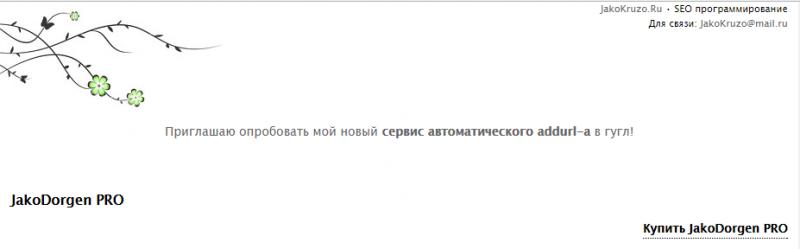 Сервис doorvvay ru выполняет создание хороших шаблонов для дорвеев скачать бесплатно самоучитель раскрутка и продвижение сайтов