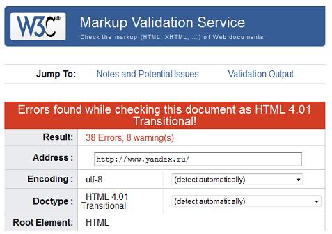 Валидность сайта и её проверка