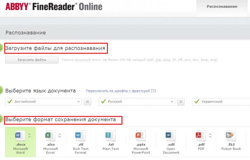finereader online