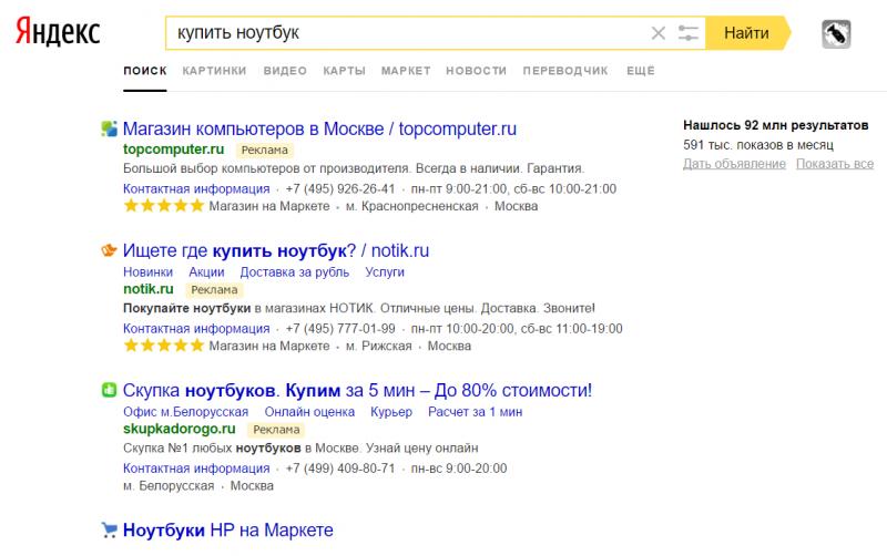 Типы и анализ поисковых запросов