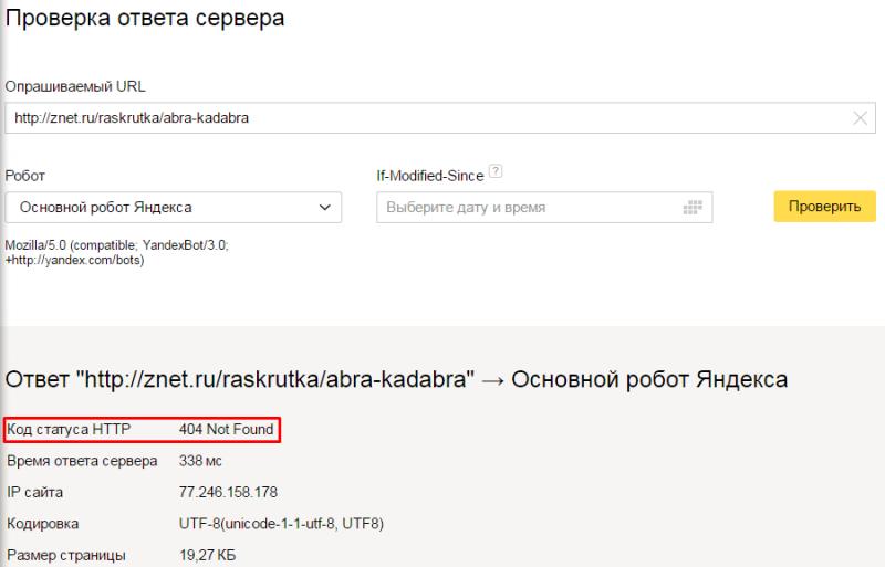 Яндекс редирект 404 реклама от гугл
