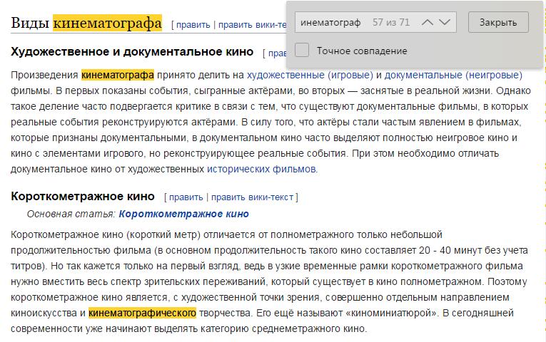 поиск текста в яндекс браузере