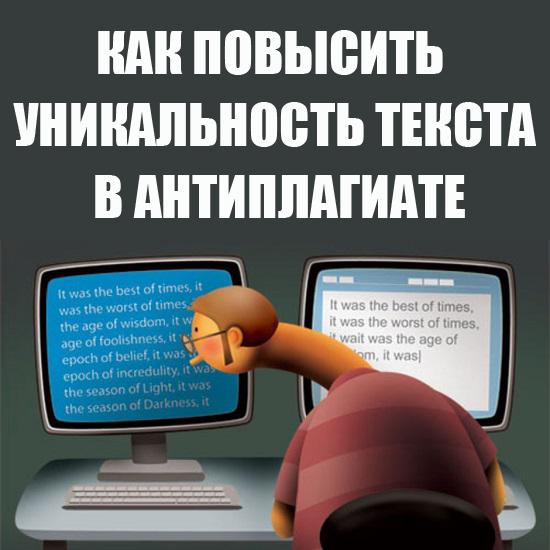 Уникальность текста