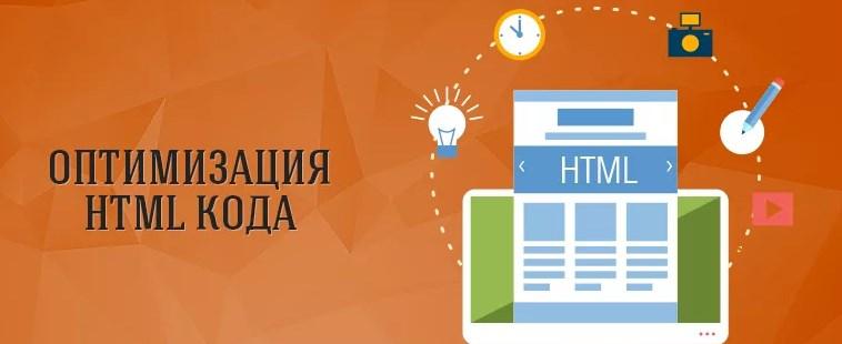 Оптимизация CSS и HTML-кода сайта