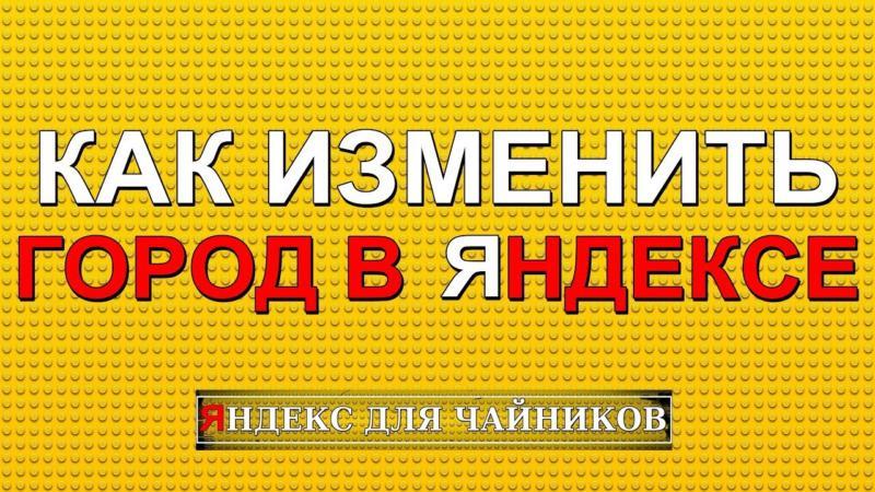 Смена региона в Яндексе