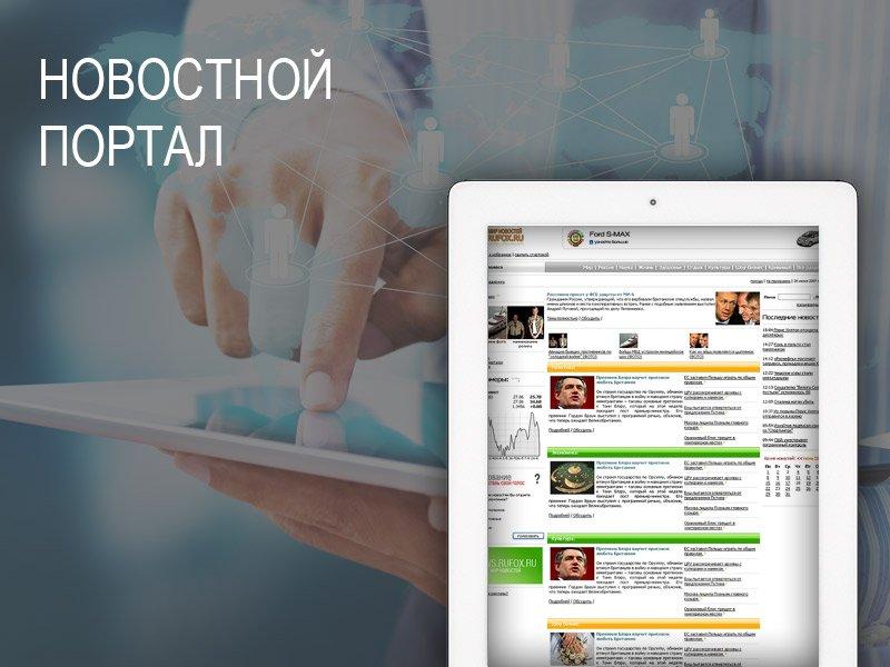 Продвижение новостного сайта