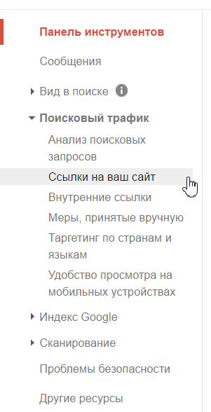 ssylki-google-webmaster