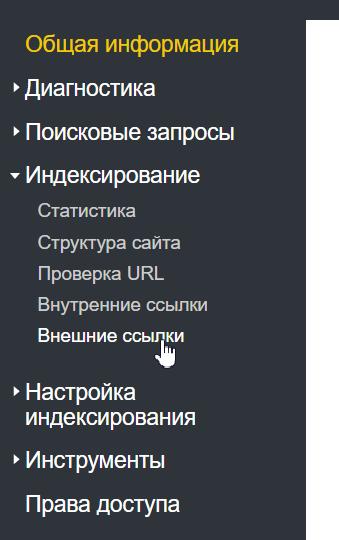 ssylki-webmaster