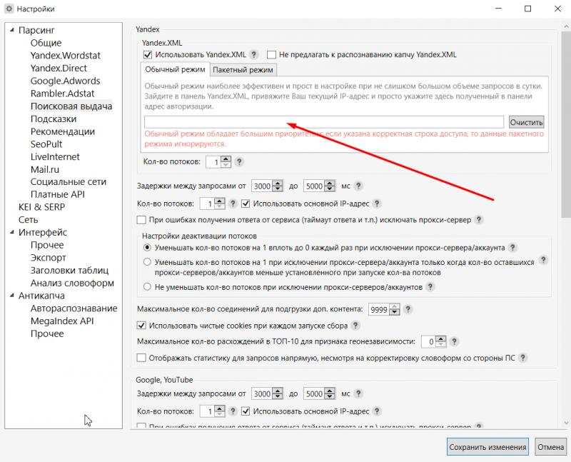 Яндекс XML с нуля до профессионала
