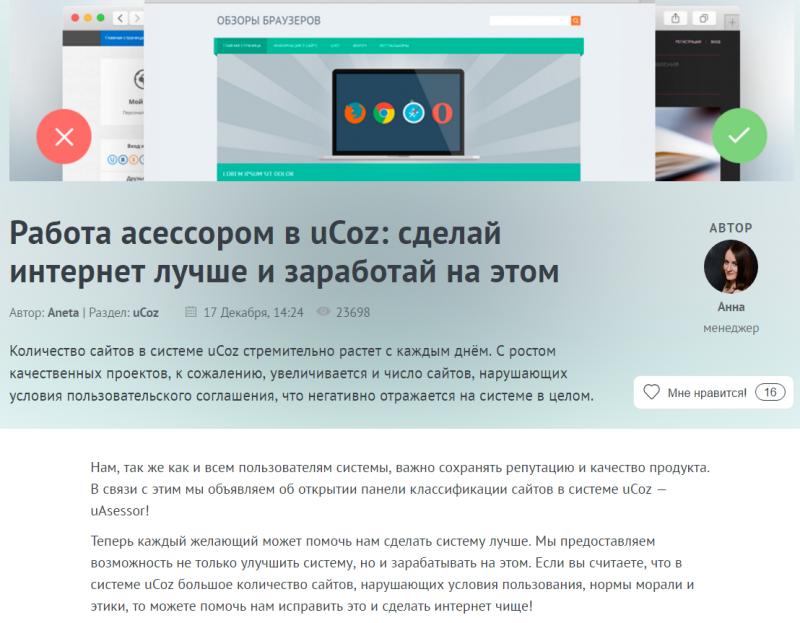 Об асессорах в Yandex и Google