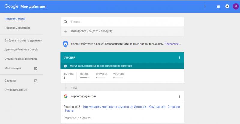 показать блоки в гугле