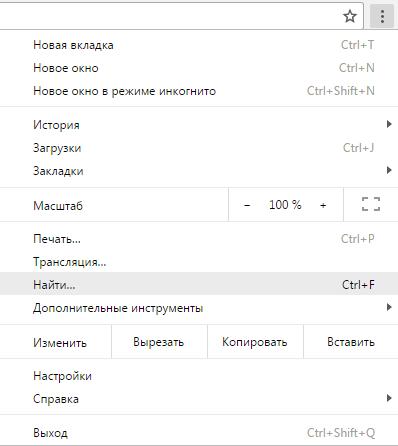 Как найти текст на странице