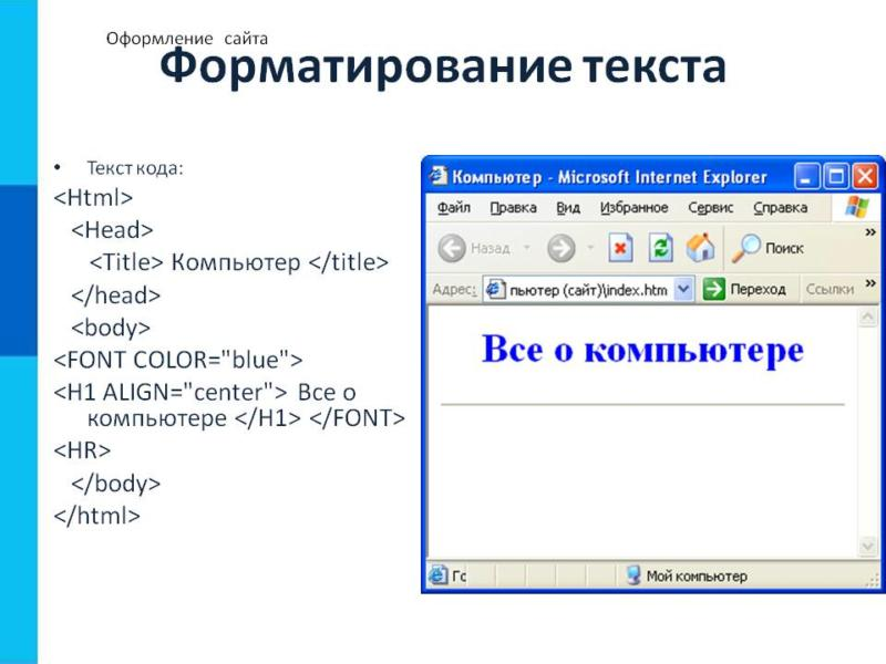 Html-оформление текста