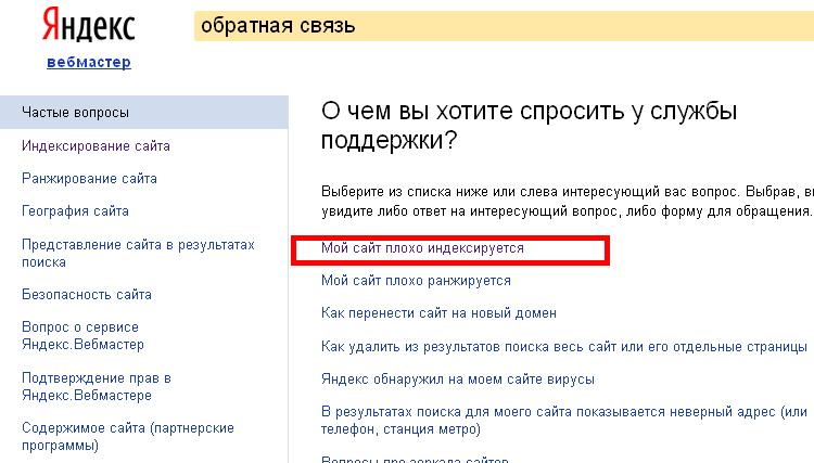 Техподдержка Яндекса