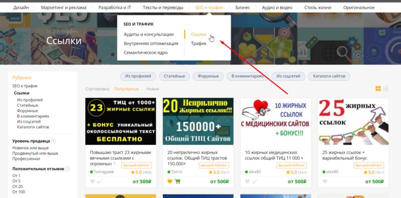 Как и где купить ссылки для роста сайта